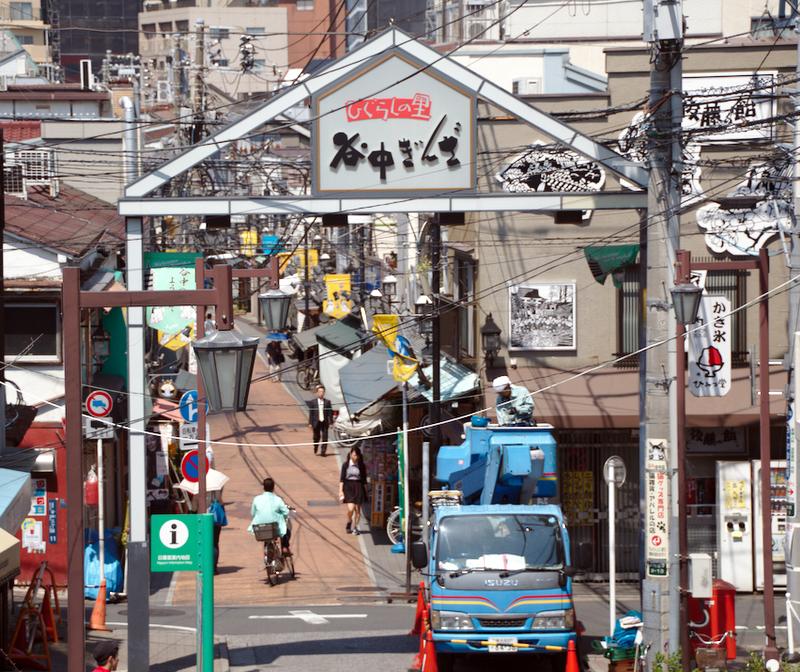 entrada al barrio de Yanaka en Tokio