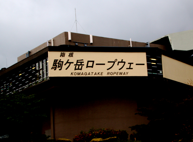 entrada al teleférico de Hakone