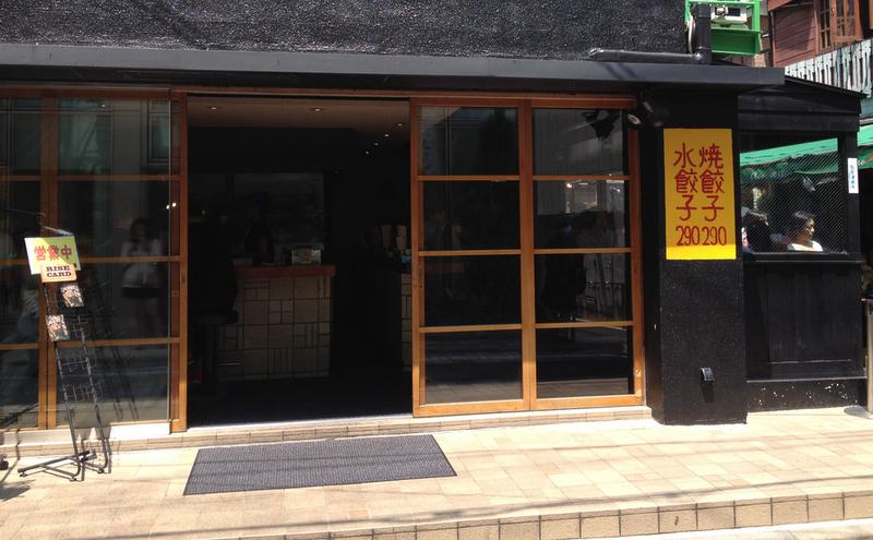 exterior del restaurante de las gyozas en Harajuku