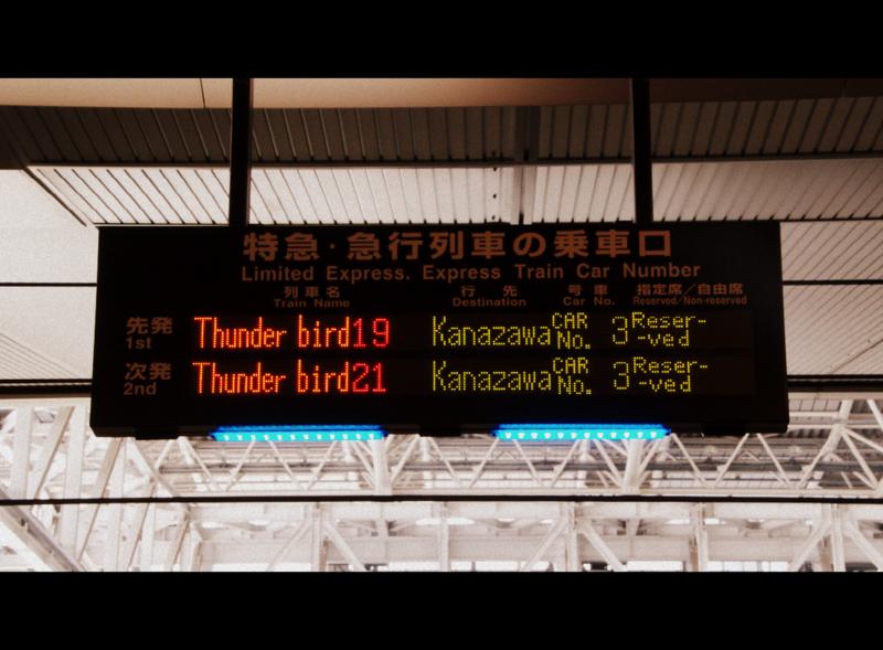 cartel shinkasen de Osaka a Kioto