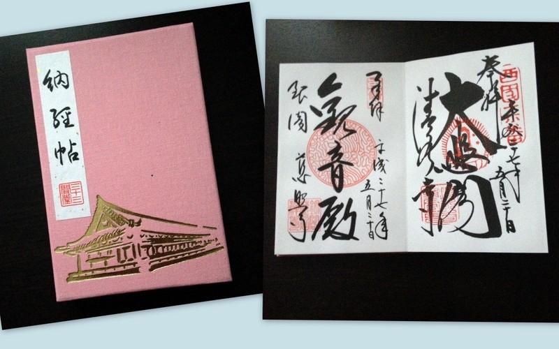 libro de sellos de templos en Japón
