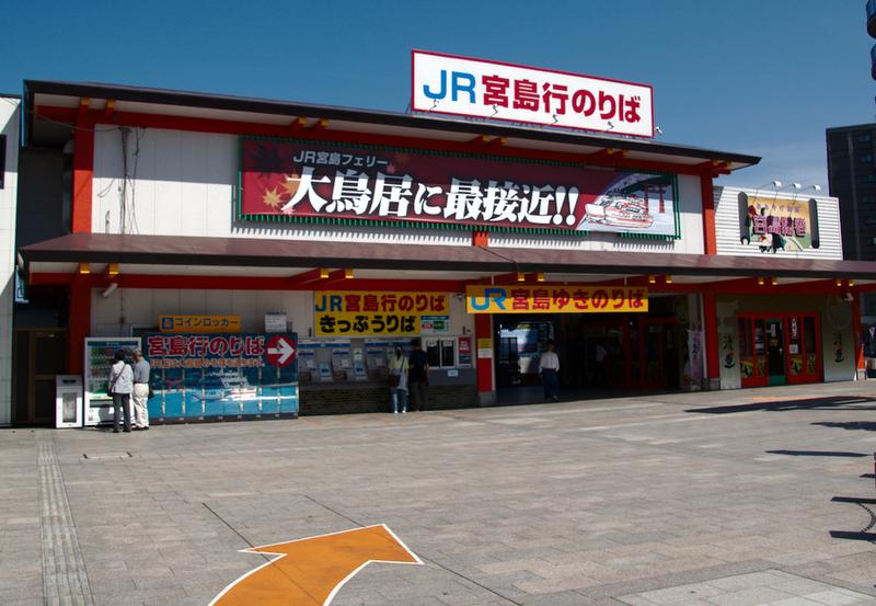 edificio del ferry de la compañía JR en Hiroshima para llegar a Miyajima