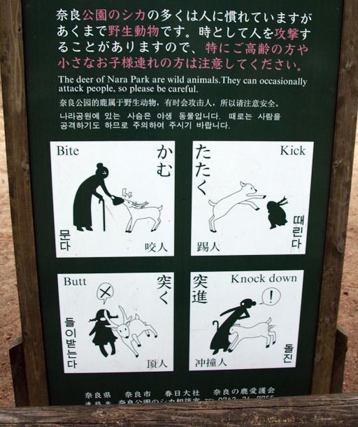 cartel con los peligros de los ciervos del parque de Nara