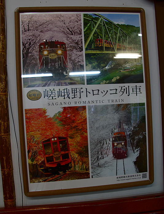 cartel del Sagano Romantic Train en Arashiyama Kioto
