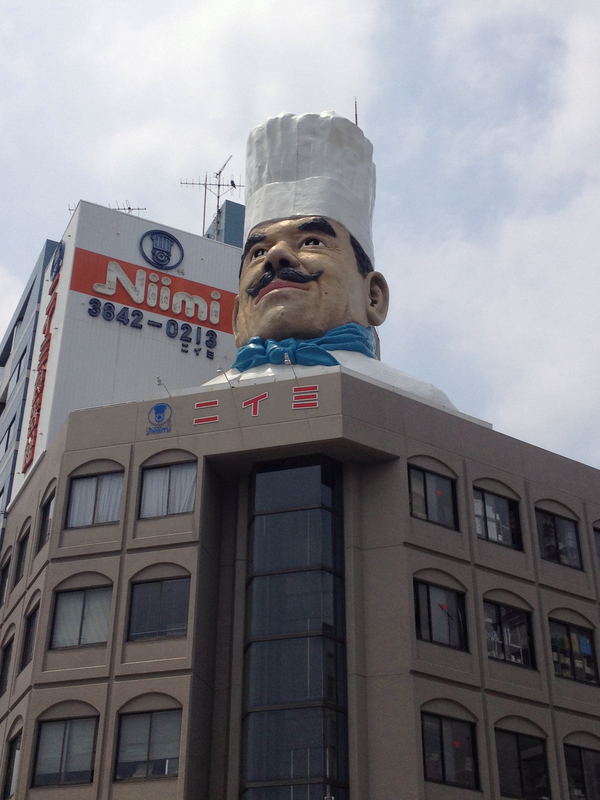 inicio de Kappabashi-dori en Tokio