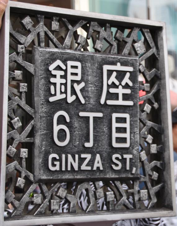 señal de la calle Ginza