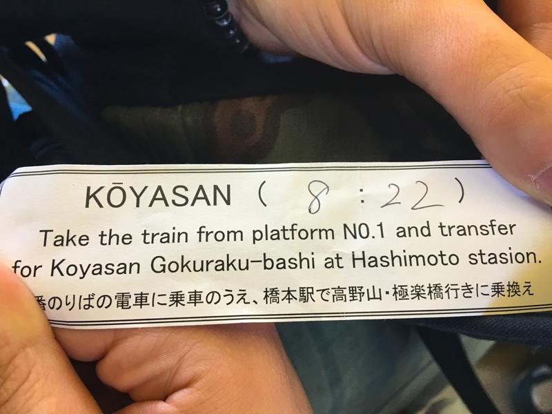 info tren a Koyasan