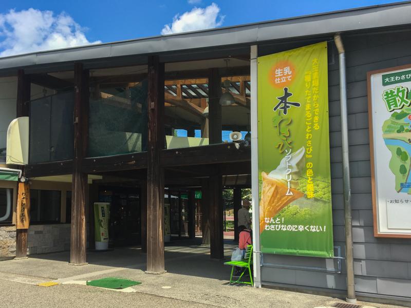 entrada Granja de wasabi Daio