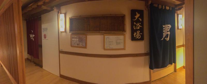 baños públicos del Takaragawa Onsen