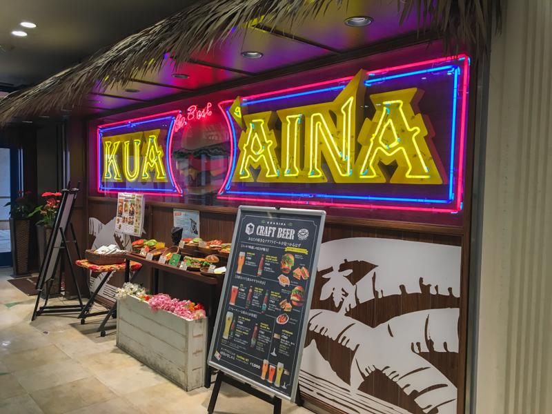 Kua'Aina Odaiba